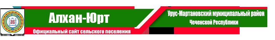 Алхан-Юрт | Администрация Урус-Мартановского района ЧР
